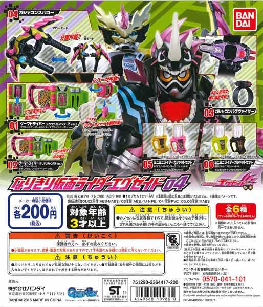 なりきり仮面ライダーエグゼイド04(50個入り)