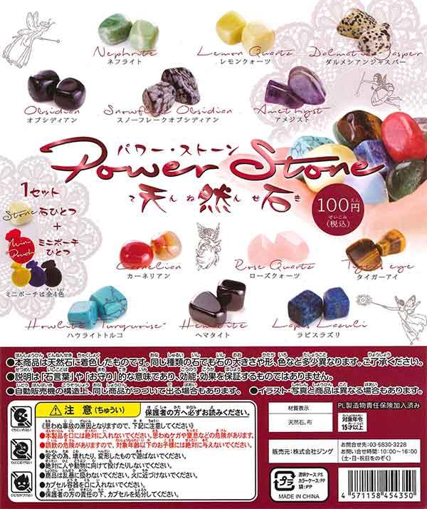 パワーストーン 天然石(100個入り)