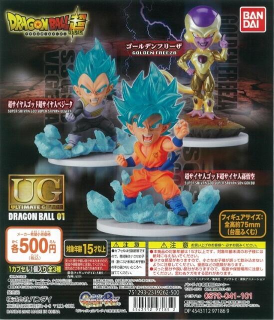 ドラゴンボール超 UGドラゴンボール01(20個入り)