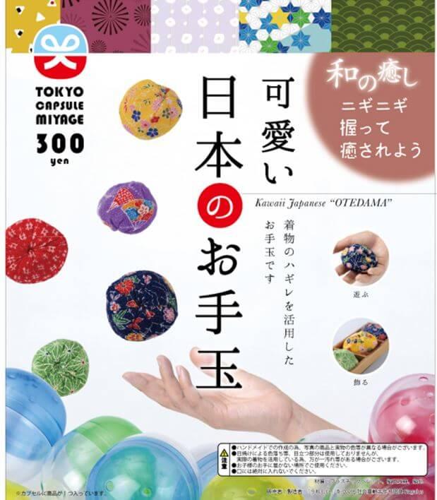 可愛い日本のお手玉(50個入り)