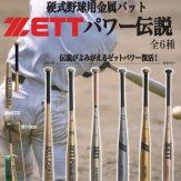 硬式野球用金属バット ZETT パワー伝説(40個入り)
