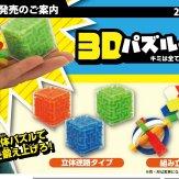 3Dパズルでドン!(50個入り)