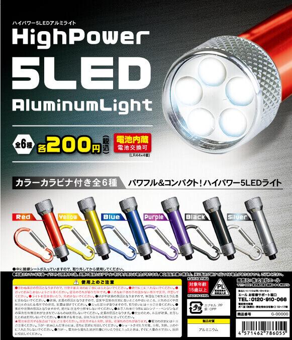 ハイパワー5LEDアルミライト(50個入り)