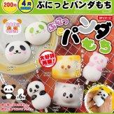 ぷにっとパンダもち(50個入り)