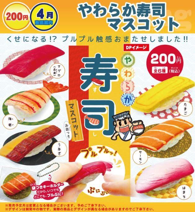 やわらか寿司マスコット(50個入り)
