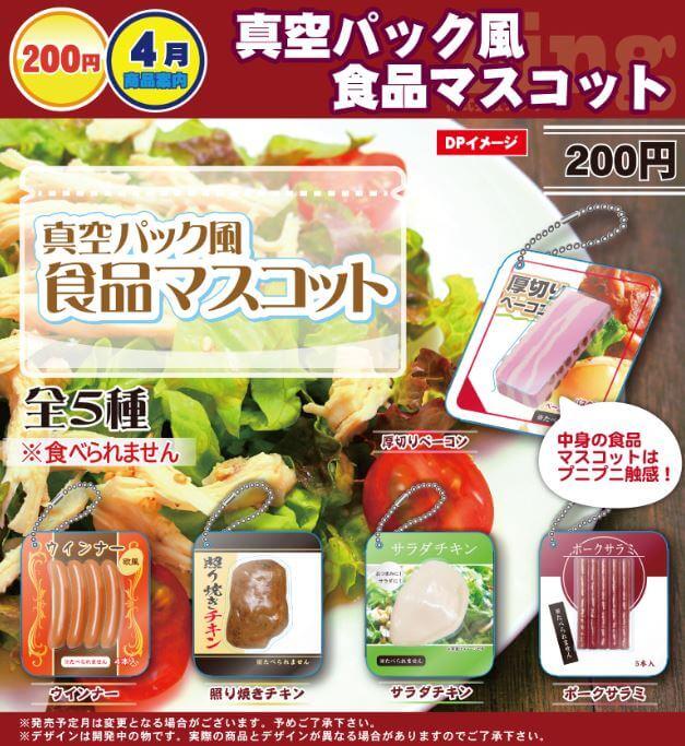 真空パック風 食品マスコット(50個入り)