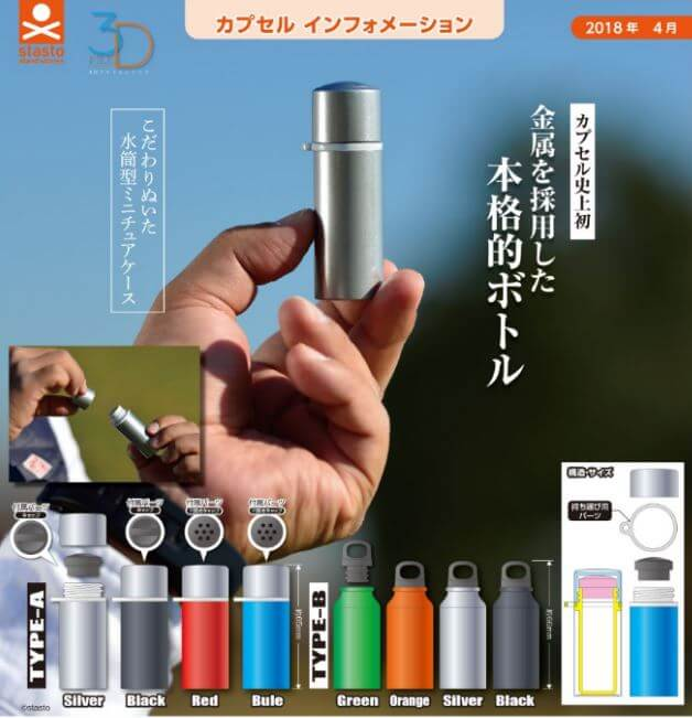 3Dファイルシリーズ THE水筒(40個入り)