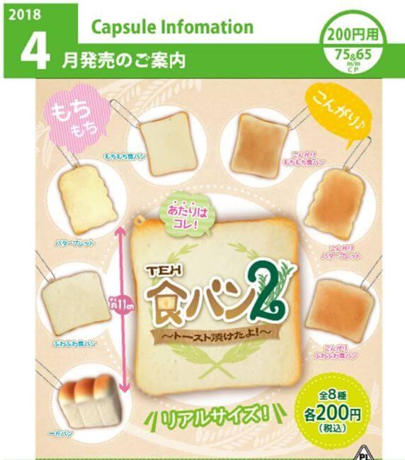 THE 食パン2(50個入り)