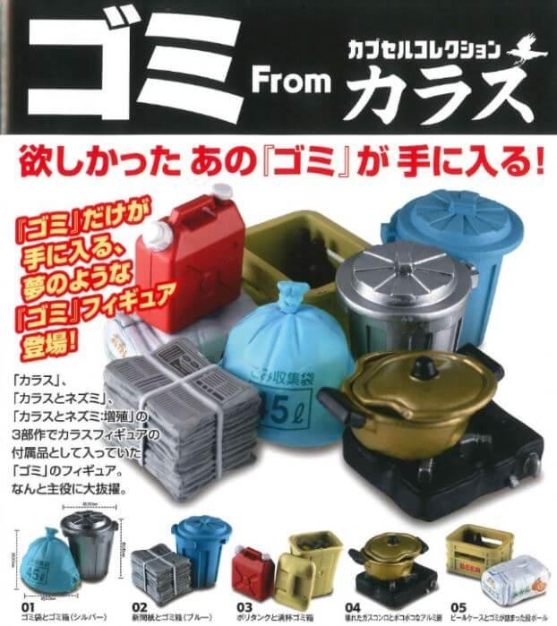 ゴミ from カプセルコレクション『カラス』(50個入り)