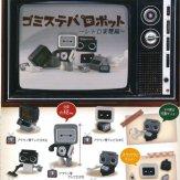 ゴミステバロボット ~レトロ家電編~(50個入り)
