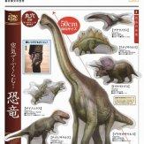 藤井康文の世界 空気でふくらむ!恐竜(50個入り)