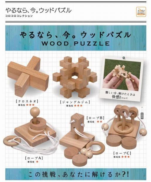 やるなら、今。ウッドパズル(50個入り)