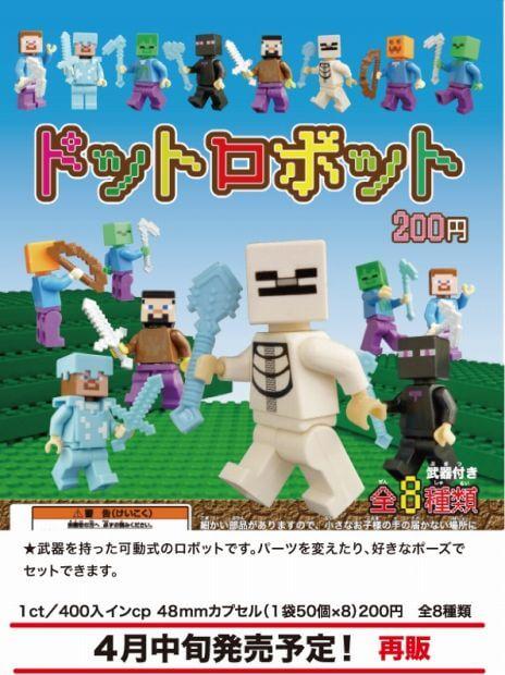 ドットロボット(50個入り)