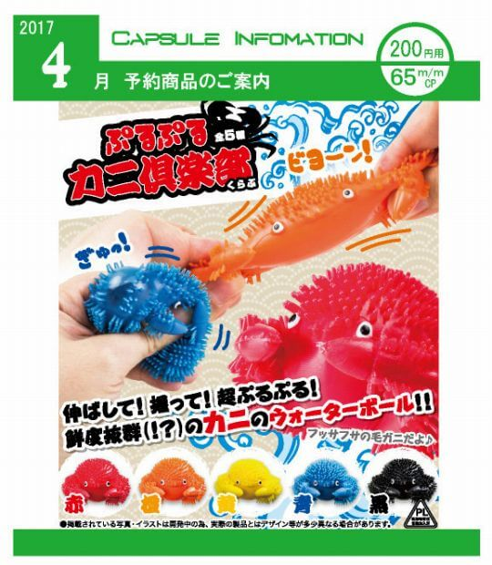 ぷるぷるカニ倶楽部(50個入り)