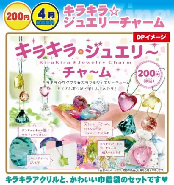 キラキラ☆ジュエリーチャーム(50個入り)