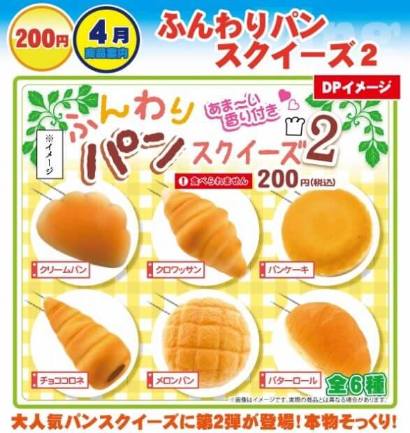 ふんわりパンスクイーズ2(50個入り)