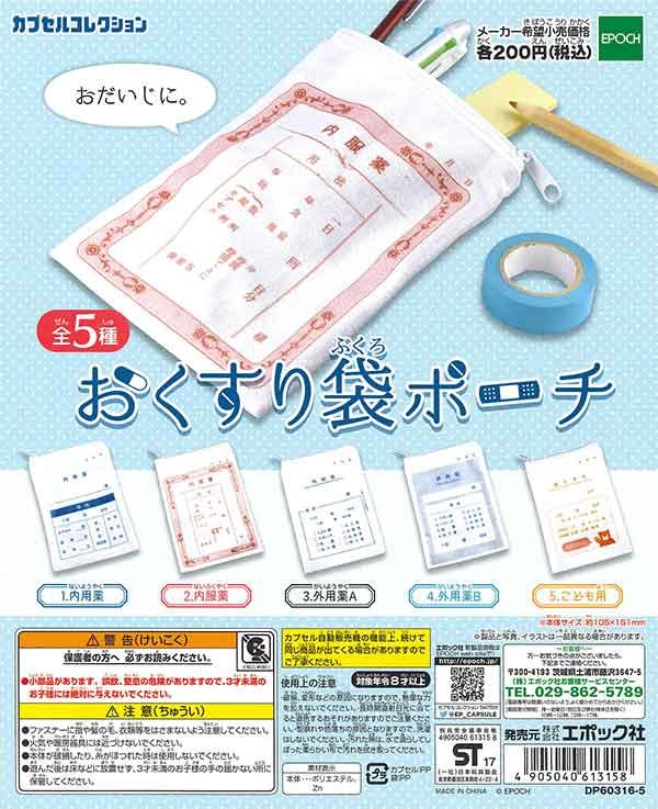 おくすり袋ポーチ(50個入り)