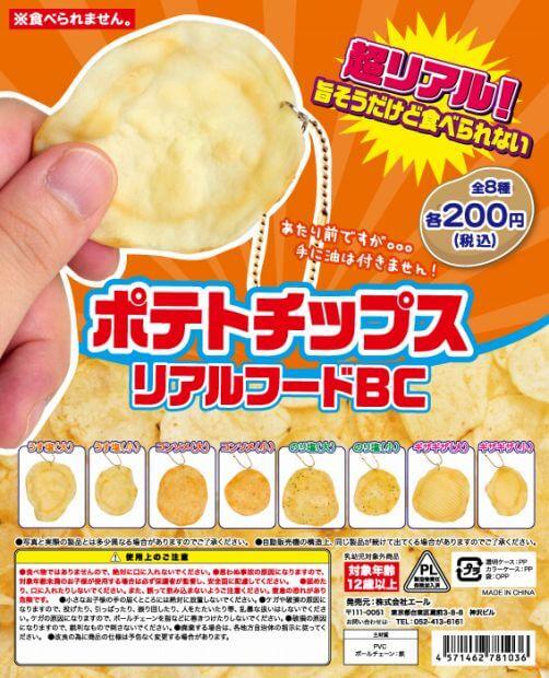 ポテトチップス リアルフードBC(50個入り)