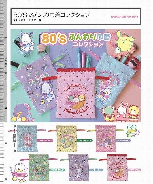 サンリオキャラクターズ 80'S ふんわり巾着コレクション(40個入り)