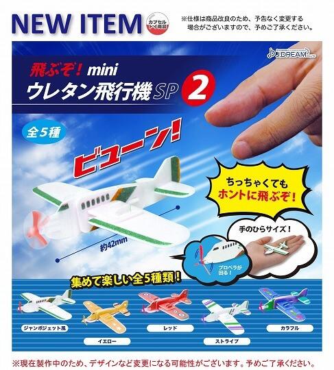 飛ぶぞ!miniウレタン飛行機SP2(50個入り)