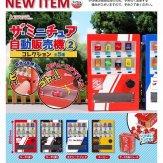 ザ・ミニチュア自動販売機コレクション2(40個入り)