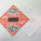 三角くじ紙(100枚入り)