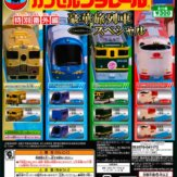 カプセルプラレール 特別番外編 豪華列車スペシャル(40個入り)