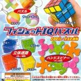 フィジェットIQパズル(100個入り)