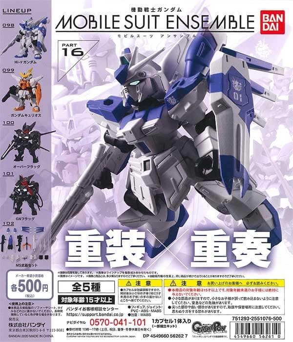 機動戦士ガンダム MOBILE SUIT ENSEMBLE 16(20個入り)