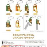 タヌキとキツネ カプセルリップスティックキャップ(30個入り)