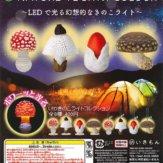 ネイチャーテクニカラー MONO PLUS LEDきのこライト(30個入り)