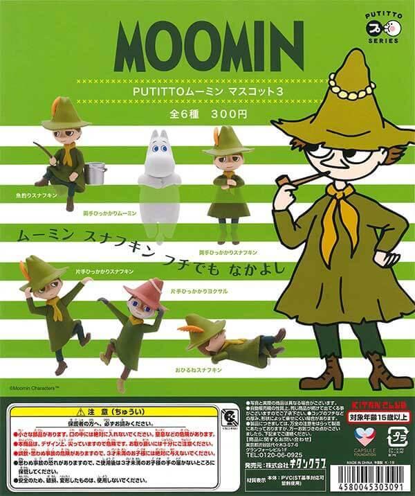 PUTITTO ムーミンマスコット3(40個入り)