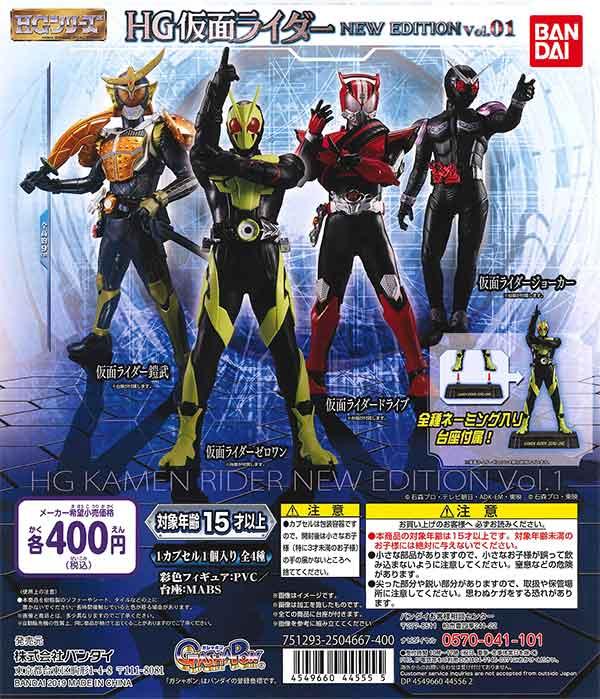 HG仮面ライダー NEW EDITION Vol.01(30個入り)