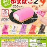ぷにぷにかまぼこ2(50個入り)