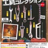 コロコロコレクション 僕らの工具コレクション(50個入り)