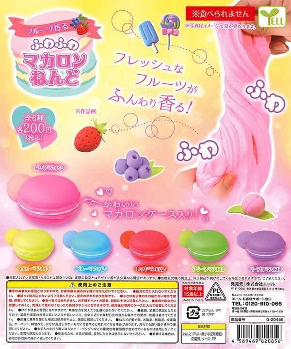 フルーツ香る ふわふわマカロンねんど(50個入り)
