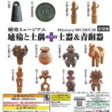 歴史ミュージアム 埴輪と土偶+土器&青銅器(50個入り)