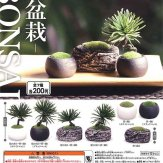 コロコロコレクション BONSAI-盆栽-(50個入り)