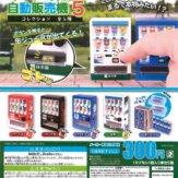 ザ・ミニチュア自動販売機コレクション5(40個入り)
