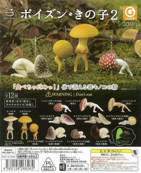 ポイズン・きの子2(50個入り)