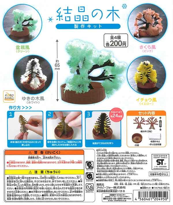 コロコロコレクション 結晶の木 製作キット(50個入り)
