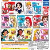 ディズニープリンセス コミックスアートミニマグコレクション(50個入り)