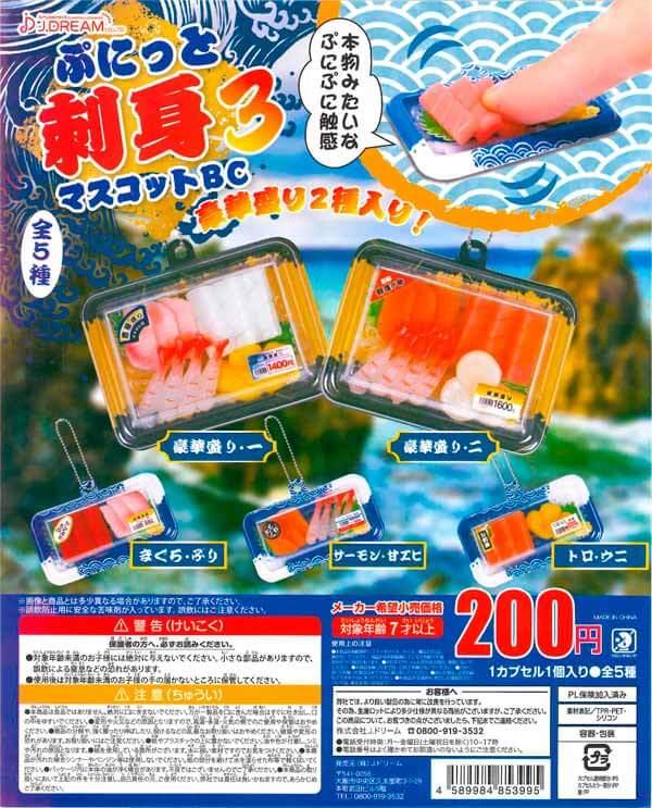 ぷにっと刺身マスコットBC3(50個入り)