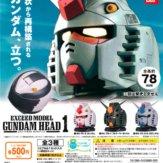 機動戦士ガンダム EXCEED MODEL GUNDAM HEAD 1(20個入り)