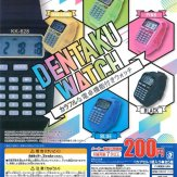 DENTAKU WATCH(50個入り)