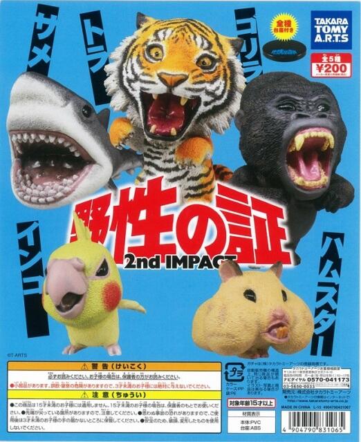 野生の証 2nd IMPACT(50個入り)