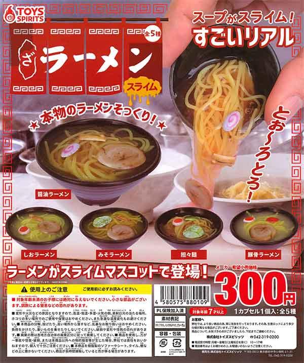 ざ・ラーメンスライム(40個入り)