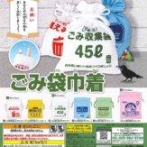 ごみ袋巾着(50個入り)