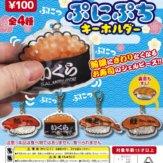 ぷにぷちキーホルダー(100個入り)