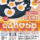 ぷよぺた目玉焼き(100個入り)